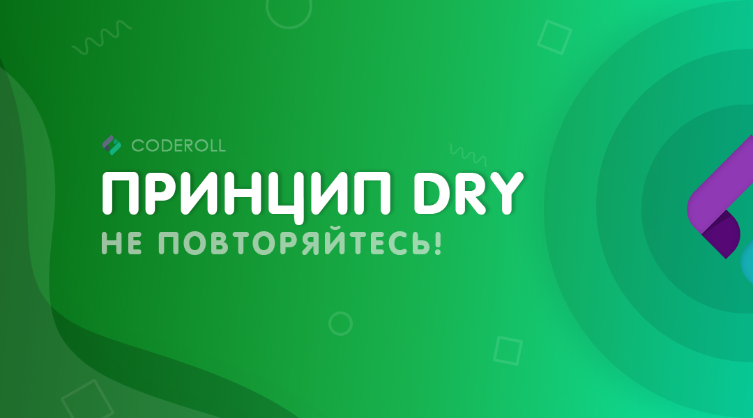 Принцип DRY (Don't Repeat Yourself)