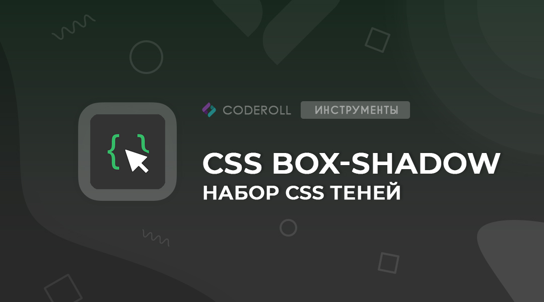 Beautiful CSS Box-shadow examples